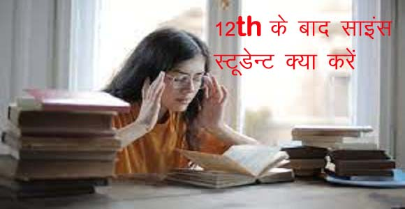 after 12th science courses list hindi