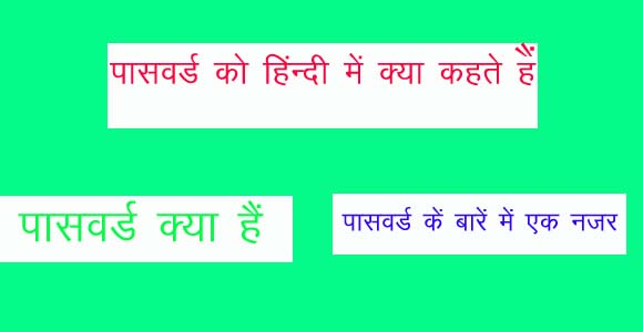 password ko hindi mein kya kahate hain